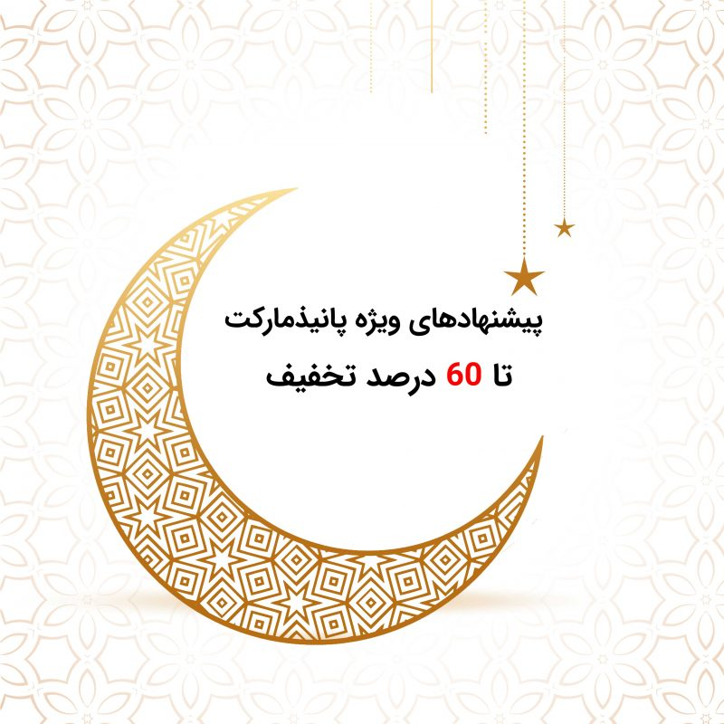 بنر-ماه-رمضان